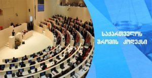 shromis-kodeqsi-parlament